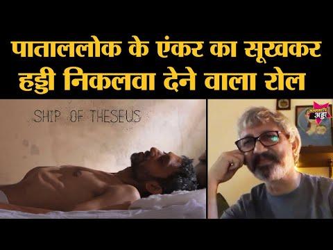 Paatal Lok actor Neeraj Kabi ने बताया Ship Of Theseus की Making के दौरान का एक वाकया | Sanjeev Mehra