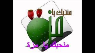 Download Video منحبك يا مزة  يا بلد الياسمين  . MP3 3GP MP4