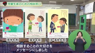 【第3回】児童生徒のための相談窓口 ~心のサポート・相談体制の充実~
