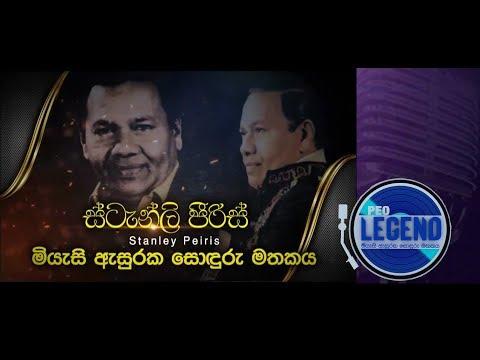 Kurutu Ga Gee Pothe @ Peo Legend with Deepika Priyadarshani & Anusha Nanayakkara