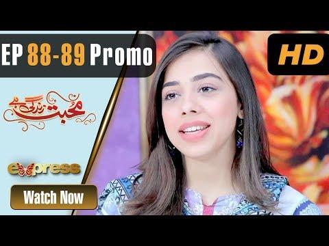 Pakistani Drama | Mohabbat Zindagi Hai - Episode 88-89 Promo | Express Entertainment Dramas | Madiha