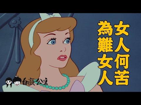 成人版仙杜瑞拉 灰姑娘18禁惡搞配音 安不來啦紅牌選拔行前篇