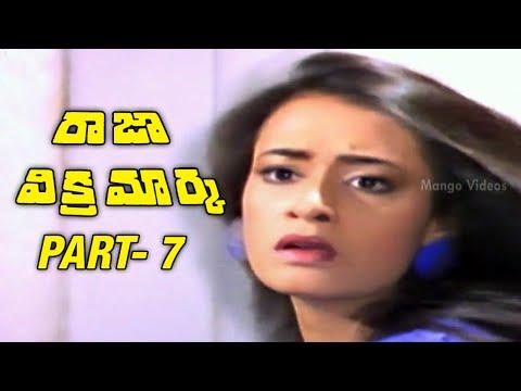 Raja Vikramarka Full Movie - Part 7/13 - Chiranjeevi, Brahmanandam, Amala