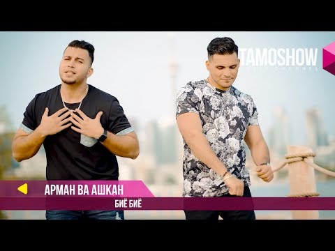Арман ва Ашкан - Биё Биё (Клипхои Точики 2018)