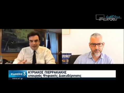 Κ. Πιερακάκης: Στόχος να μειώσουμε το κόστος της γραφειοκρατίας | 08/06/2020 | ΕΡΤ