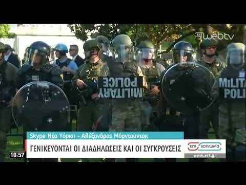 Η.Π.Α : Γενικεύονται οι διαδηλώσεις και οι συγκρούσεις   03/06/2020   ΕΡΤ