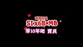 Download Lagu SIX BOMB香腸姑娘 - Wait 10 Years Baby等10年吧,寶貝!(華納official HD高畫質官方中字版) Mp3