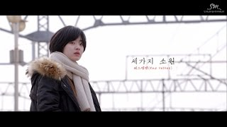 [Winter Garden League 수상작] Red Velvet 레드벨벳 '세가지 소원 (Wish Tree)' MV