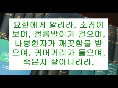 마태복음영해설교11장1-6절