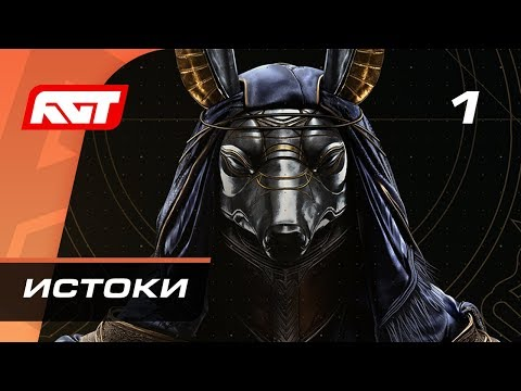 Прохождение Assassin's Creed Origins — Часть 1: Истоки