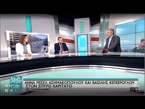 Β. Κεγκέρογλου & Α. Μισ. Ασημακοπούλου στον Σπύρο Χαριτάτο | 03/06/2019 | ΕΡΤ