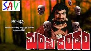 Video మంత్రదండం || Telugu Full Length Horror Movie || Shivakrishna | Vanitha MP3, 3GP, MP4, WEBM, AVI, FLV Februari 2019