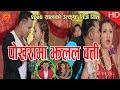 Pokharama Jhalala Batti पोखरामा झलल बत्ती by Bhimu Gurung & Yubaraj Magar