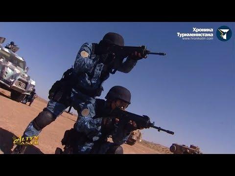 В Туркменстане прошли учения спецназа