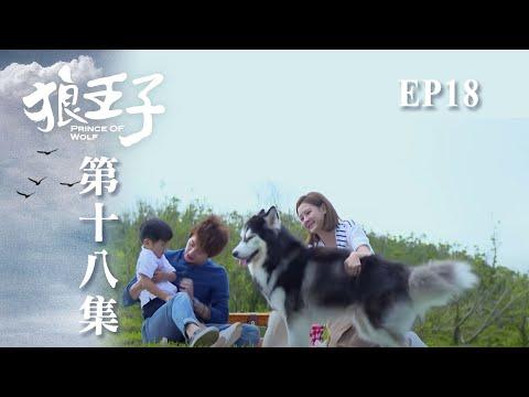 【狼王子 Prince of wolf】 ep18