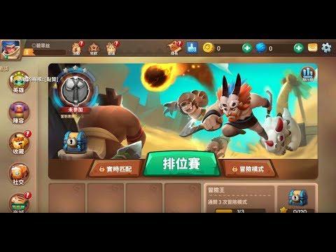 《石器爭霸》手機遊戲玩法與攻略教學!