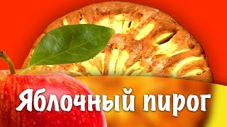 Английский рецепт ★ Яблочный пирог ★ Яблочный пирог в духовке