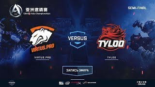 Virtus.pro vs TyLoo - CS:GO Asia Championship - map1 - de_mirage [yXo, ceh9]