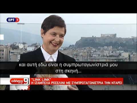 «Link Link»: Η παράσταση της Ιζαμπέλας Ροσελίνι για τους πιστούς μας φίλους | 19/10/2018 | ΕΡΤ