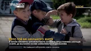 Випуск новин на ПравдаТУТ Львів 20.09.2018