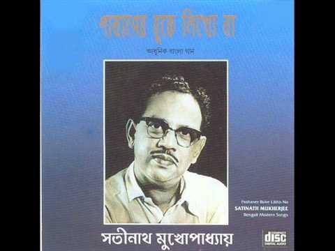 Boner O Pakhi Gay Balona -Satinath Mukherjee