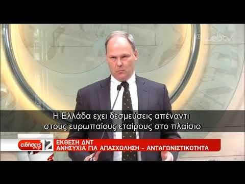 Τι λέει το ΔΝΤ για την ελληνική οικονομία | 12/3/19 | ΕΡΤ