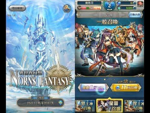 《異世界幻想》手機遊戲玩法與攻略教學!