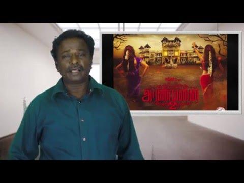 Aranmanai 2 Movie Review  - Sidharth, Sundar C,Hansika Motwani, Trisha - Tamil Talkies