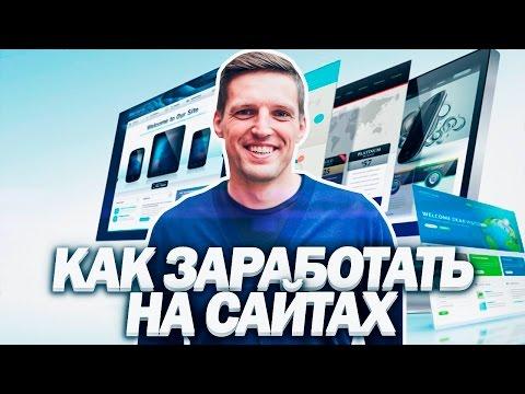 Как заработать деньги в интернете ucoz