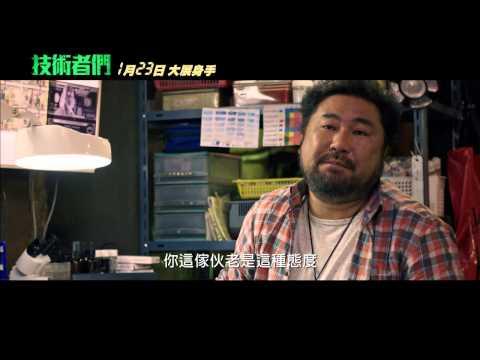 《技術者們》台灣觀眾影像問候