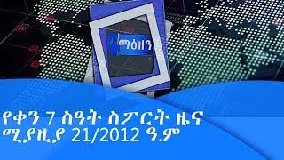የቀን 7 ስዓት ስፖርት ዜና ሚያዚያ 21/2012 ዓ.ም