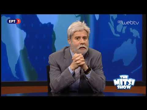 The Mitsi Show – 08 Μαΐου 2018 | ΕΡΤ