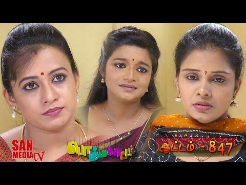 Bommalattam 13-10-2015   Sun Tv Serial
