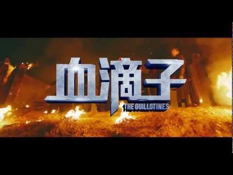 寰亞電影《血滴子》先行版預告片 Coming Soon in 3D