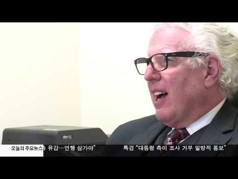 가족 이민 축소, 한인 불안감 증폭 2.9.17 KBS America News