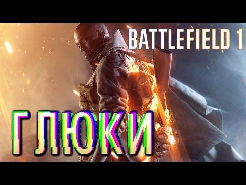 Самые забавные глюки Battlefield 1. Что-то не так!