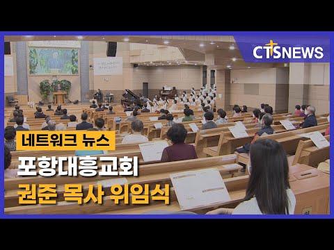 [CTS뉴스] 포항대흥교회 권준 목사 위임식