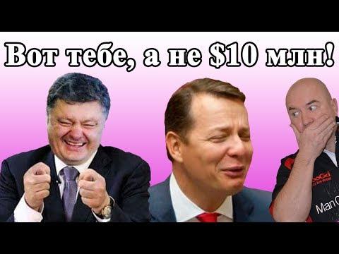 Жадный Ляшко опозорился и не получил от Порошенко $10 млн. - DomaVideo.Ru