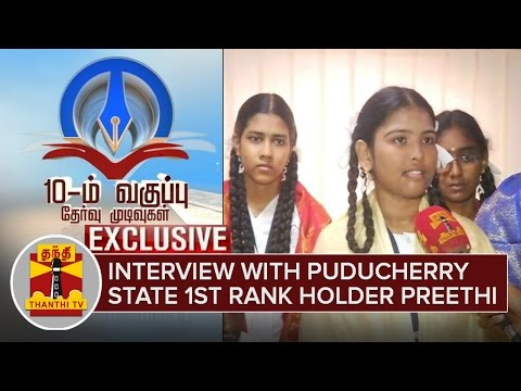 SSLC-Results-2016--Interview-with-Puducherry-State-1st-rank-holder-Preethi