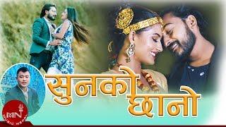 Sunko Chhano - Tek Ale Magar & Sita Maya Gurung