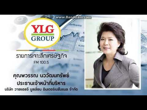 เจาะลึกเศรษฐกิจ by Ylg 24-08-2561