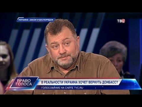 Украина: закон и беспорядок. Право голоса - DomaVideo.Ru