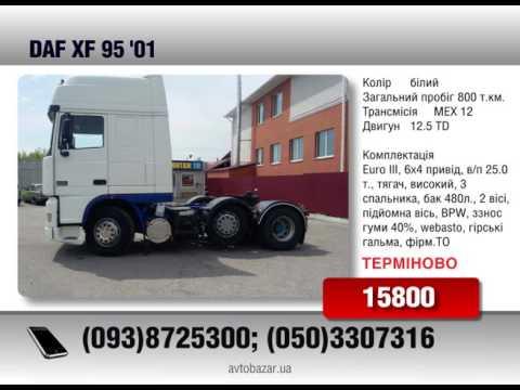 Продажа DAF XF 95