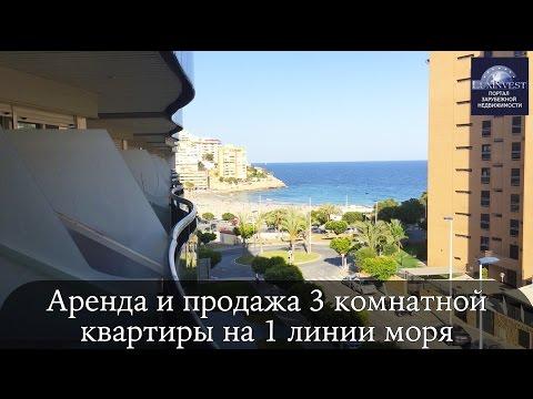 Продажа и аренда квартиры на 1 линии моря, пляж Ла Кала