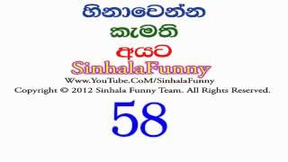 Sinhala Funny 58
