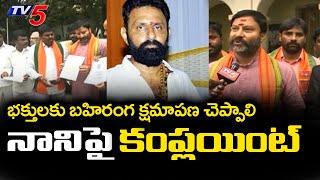 BJP Complaint Against Minister Kodali Nani for Insensitive Comments on Tirumala   Tirupathi