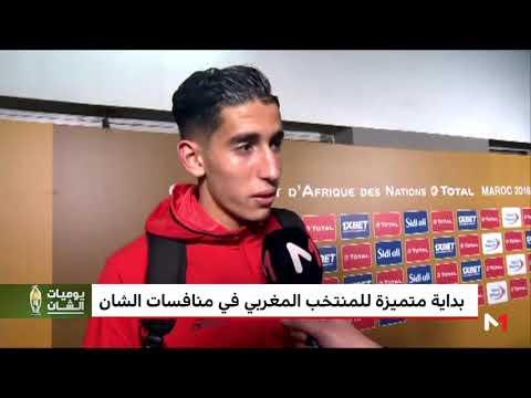 العرب اليوم - شاهد: المنتخب المغربي يبدع ويتألّق في