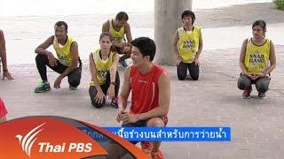 ข.ขยับ - ท่าฝึกกล้ามเนื้อช่วงบนสำหรับการว่ายน้ำ