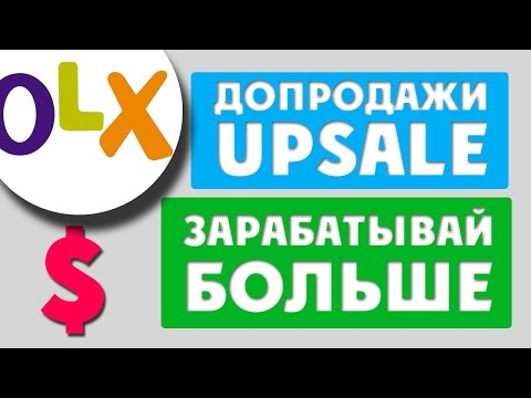 Допродажи - Лучший способ заработать МНОГО на OLX {Как продавать на OLX}