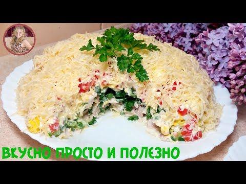 Потрясающе Вкусный Салат \Майский\. Разметают Первым на Столе - DomaVideo.Ru